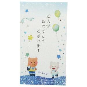 西出耶加 男の子向け 祝儀袋 ご入学お祝い クローズピン のし袋 金封 かわいいグッズ マシュマロポップ