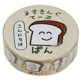 ぱんさん おえかきシリーズ マスキングテープ 15mm マステ オクタニコーポレーション DECOテープ かわいいグッズ メール便可 マシュマロポップ