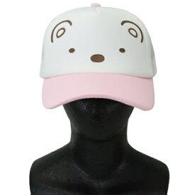 野球帽子 シロクマ すみっコぐらし なりきり メッシュキャップ サンエックス アイプランニング 男女兼用 プレゼント ティーンズ 雑貨 マシュマロポップ
