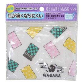 耳が痛くなりにくい抗菌シングルマスク ガーゼ マスク WAGARA 花札LOGO クラックス 新学期準備雑貨 子供向け メール便可 マシュマロポップ