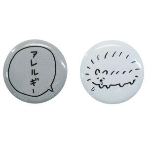 アレルギー 缶バッジ エチケット カンバッジ 2個セット トコット はりねずみ Q-LIA 便利雑貨 かわいい メール便可 マシュマロポップ