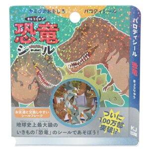 ミニ シールセット フレークシール きょうりゅうずかん 恐竜 カミオジャパン デコシール かっこいい 小学生 中学生 男の子向け メール便可 マシュマロポップ