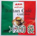 【送料無料】コーヒーポッド(カフェポッド)香黒炭焙煎 イタリアンカフェ 2ケース(200袋)【エスプレッソマシン44mm…