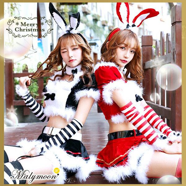 【即日発送】サンタ バニー コス クリスマス コスプレ コスチューム 衣装 Xmas バニーガール 全2色 仮装 ボーダー サンタコスチューム レディース かわいい 【ML45010】