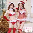 【予約-12月5日前後より順次発送予定】サンタランジェリークリスマスサンタコスプレ 衣装 イベント セクシー 下着 赤 …