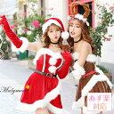 【予約-12月上旬より順次発送予定】クリスマス サンタ トナカイ コスプレ サンタコス コスチューム 可愛い かわいい …