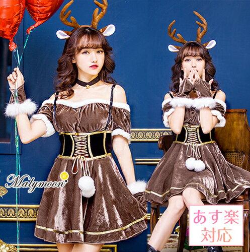 【あす楽】 クリスマス トナカイ コスチューム 【TNK45005】| となかい コスプレ 衣装 仮装 S M L オフショル ワンピース コス セクシー 可愛い クリスマスコス 大人 レディース 大きいサイズ Rudegirl