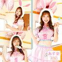 (あす楽) ピンク スノー バニーガール コスプレ バニー セクシー コスチューム ピンク 白 ミニ スカート Rudegirl r…