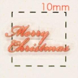 Christmasロゴ【クリスマス ネイル&デコシール】(4)/1シート6枚入