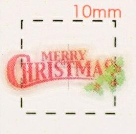 Christmasロゴ【クリスマス ネイル&デコシール】(5)/1シート6枚入