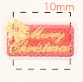 Christmasロゴ【クリスマス ネイル&デコシール】(6)/1シート6枚入