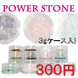 3g パワーストーン 天然石 ネイル 《ケース入り》POWER STONE NAIL ★おまけ付★