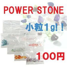 1g パワーストーン 天然石 ネイル 《袋入り》POWER STONE NAIL
