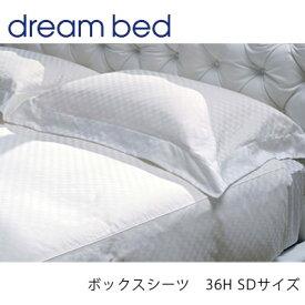 【dreambed】HS-610 市松 ボックスシーツ36H SDサイズ