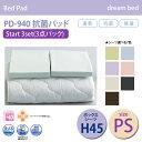 【dream bed】Bed Pad ベッドパッドStart 3set(受注生産)PD-940 抗菌パッド(洗濯ネット付き)PSサイズ ボックスシー…