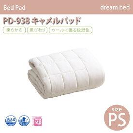 【dream bed】Bed Pad ベッドパッドPD-938 キャメルパッドW97×L198cm 初夏に変えたいインテリア 梅雨になる前に