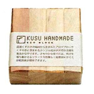 防虫 消臭KUSU HANDMADE Eco Blockエコブロック 4個 おうちオンライン化 エンジョイホーム インテリアコーディネート