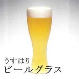 ビールグラス ビアグラス 人気【うすはり ビールグラス(ピルスナー)2941001】1個入りの木箱のご用意はございません。【松徳硝子】 夏のトラベルインテリア mmis流遊び方