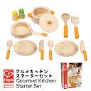 Gourmet Kitchen Starter Setグルメキッチン スターターセットE3103Hape 春のインテリア 新生活応援
