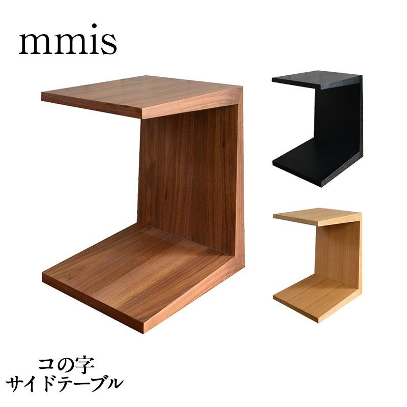 コの字型 サイドテーブルウォールナット/ダーク/ ナチュラル 木製  おしゃれなインテリアの作り方 アウトドアリビングが気持ちいい
