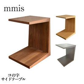 コの字型 サイドテーブルウォールナット/ナチュラル/グレー木製 夏のトラベルインテリア mmis流遊び方