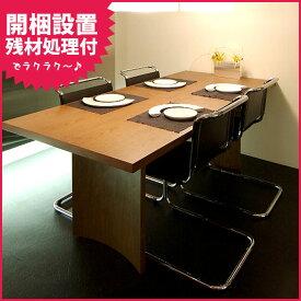 CMダイニングテーブルR脚+キャンティーレバーS33 ダイニングセット(幅160cm) 夏のトラベルインテリア mmis流遊び方