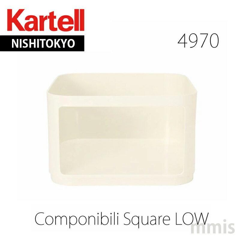 Kartell カルテル4970【Componibili Square】コンポニビリスクエア  おしゃれなインテリアの作り方 アウトドアリビングが気持ちいい