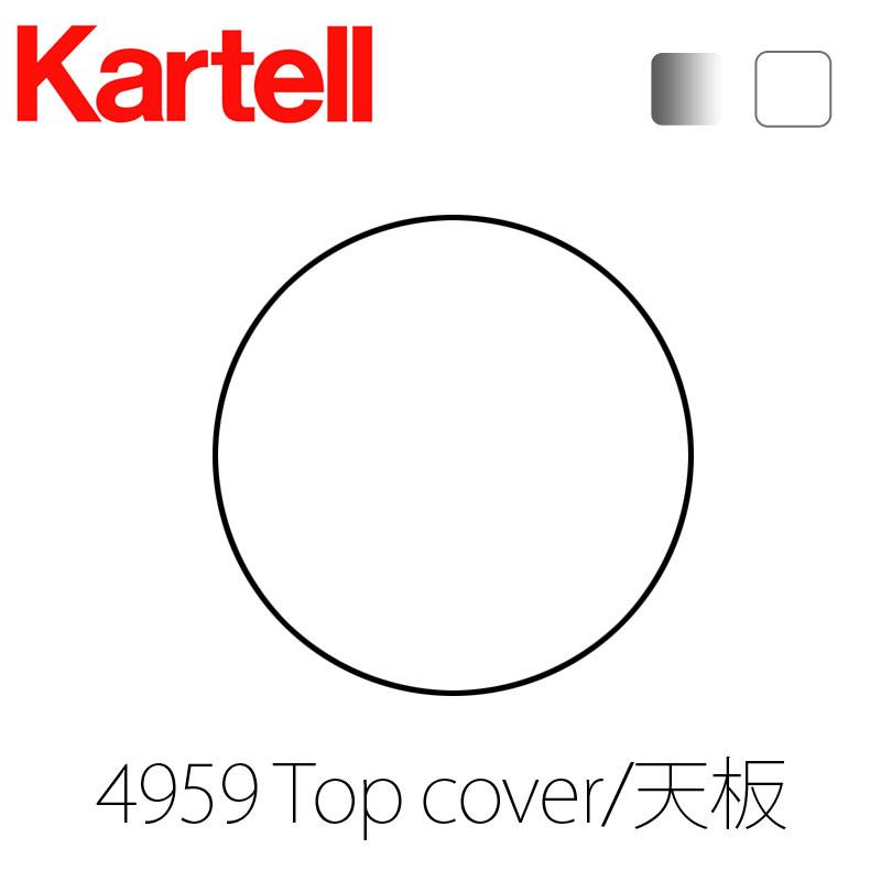 Kartell カルテルトップカバー【Componibili Round】コンポニビリラウンドエレメント トレイ4959 White/4959* Silver  おしゃれなインテリアの作り方 アウトドアリビングが気持ちいい