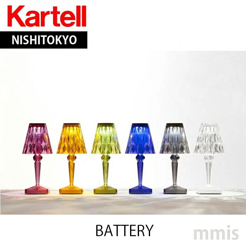 即納色ありカルテル 照明Battery バッテリー充電式照明【メーカー取寄品】【ka_13】BATT-9140 冬こそ楽しいインテリア 私に効く部屋づくりのコツ