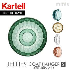 JelliesCoatHanger ジェリーズコートハンガーS/4754同色4個一組パトリシア ウルキオラ コートハンガーフェア