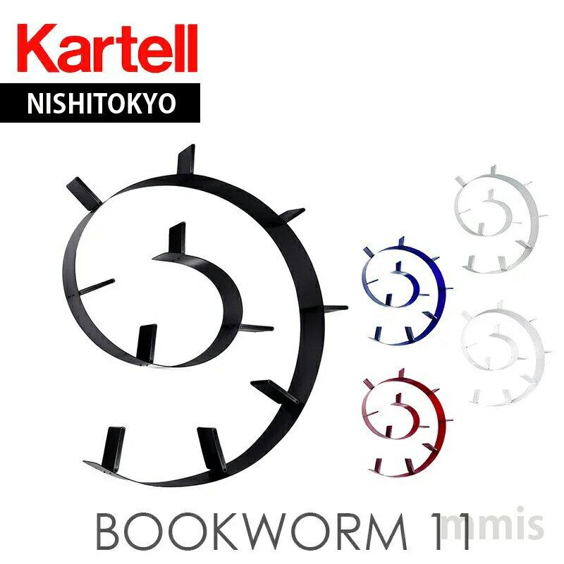 カルテル  本棚 Bookworm ブックワーム11 8005【メーカー取寄品】【ka_02】 冬こそ楽しいインテリア 私に効く部屋づくりのコツ