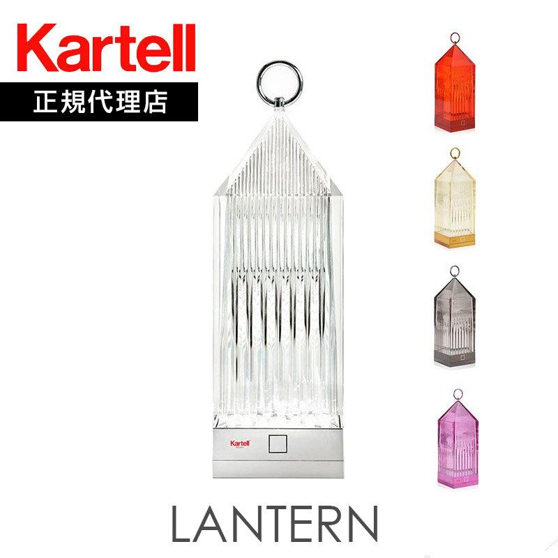 カルテル 照明Lantern ランタン充電式LED照明【ka_13】J9335 冬こそ楽しいインテリア 私に効く部屋づくりのコツ