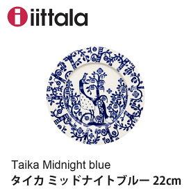 iittala タイカ ミッドナイトブループレートφ22cm 北欧 食器 おうちオンライン化 エンジョイホーム インテリアコーディネート
