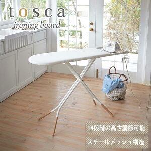tosca ironing board【山崎実業 YAMAZAKI】トスカ アイロン台アイロン おうちオンライン化 エンジョイホーム インテリアコーディネート