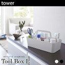 tower Tool Box L02725【山崎実業 YAMAZAKI】ツールボックスLシンプル 便利 冬こそ楽しいインテリア 私に効く部屋…