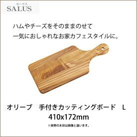 SALUS セーラス手付きカッティングボードLオリーブ天然木使用 初夏に変えたいインテリア 梅雨になる前に
