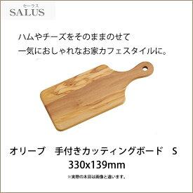 SALUS セーラス手付きカッティングボードSオリーブ天然木使用 初夏に変えたいインテリア 梅雨になる前に