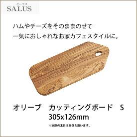 SALUS セーラスカッティングボードSオリーブ天然木使用 初夏に変えたいインテリア 梅雨になる前に