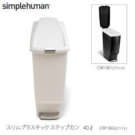 スリム プラスチック ステップカン 40L ブラック/ホワイト 夏のトラベルインテリア mmis流遊び方
