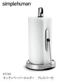 キッチンペーパーホルダー プレスバー付 KT1161 simplehuman 新生活 気持ち切替スイッチ インテリアコーディネート