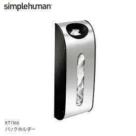 バックホルダー シルバーステンレス KT1166 simplehuman 新生活 気持ち切替スイッチ インテリアコーディネート