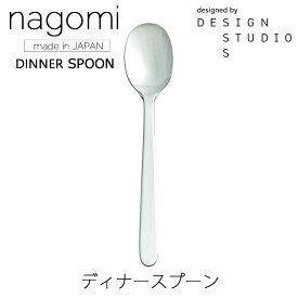 nagomi ディナースプーンカトラリー 涙が出ちゃう春のインテリア コーディネート無料