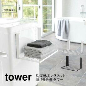 tower 洗濯機横マグネット折り畳み棚 タワーMAGNET FOLDING RACK【山崎実業 Yamazaki】 mmisオススメ 家族と暮らす住み心地のいい家
