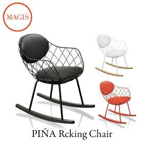 ロッキングチェア マジス【PINA Rocking Chair / ピーニャ ロッキングチェア】ファブリックSD1836/SD1837「JH」 夏のトラベルインテリア mmis流遊び方