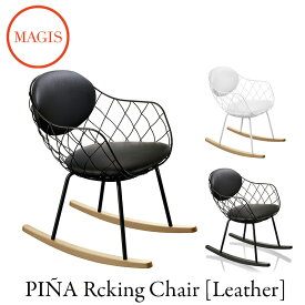 ロッキングチェア レザー マジス【PINA Rocking Chair / ピーニャロッキングチェア レザー】SD1838/SD1839「JH」 初夏に変えたいインテリア 梅雨になる前に
