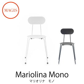 Mariolina Mono(マリオリナ モノ)スタッキングチェアー「EM」 おうちオンライン化 エンジョイホーム インテリアコーディネート