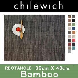 BAMBOO バンブー36x48cmテーブルマットchilewich チルウィッチ RECTANGLE レクタングル 新生活 気持ち切替スイッチ インテリアコーディネート