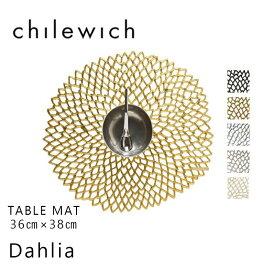 DAHLIA ダリアchilewich チルウィッチ テーブルマット 新生活 気持ち切替スイッチ インテリアコーディネート