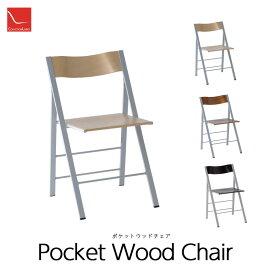 フォールディングチェア 椅子 【pocket Wood ポケットウッド】【declic】【イタリア製】コレクションリビング おうちオンライン化 エンジョイホーム インテリアコーディネート