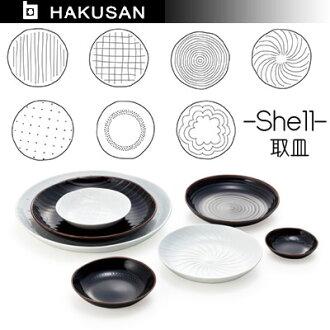 白山陶器SHELL外壳小碟子春天的室内装饰新生活帮助